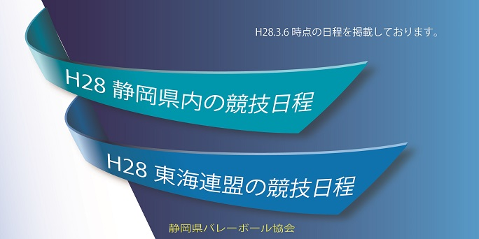H28競技日程発表