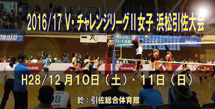 161211vchare_title-01