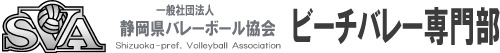 (一社)静岡県バレーボール協会 ビーチバレー専門部
