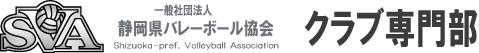 (一社)静岡県バレーボール協会 クラブ専門部