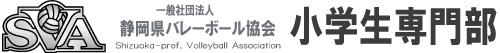 (一社)静岡県バレーボール協会 小学生専門部