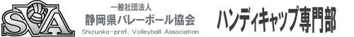 (一社)静岡県バレーボール協会 ハンディキャップ専門部