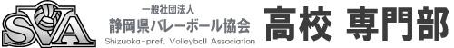 (一社)静岡県バレーボール協会 高校専門部