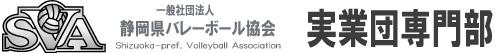 (一社)静岡県バレーボール協会 実業団専門部
