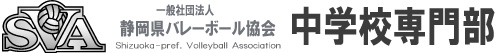 (一社)静岡県バレーボール協会 中学校専門部