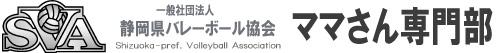 (一社)静岡県バレーボール協会 ママさん専門部
