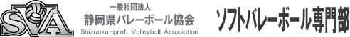 (一社)静岡県バレーボール協会 ソフトバレーボール専門部