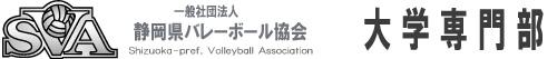 (一社)静岡県バレーボール協会 大学専門部