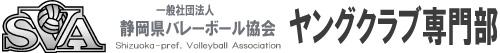 (一社)静岡県バレーボール協会 ヤングクラブ専門部